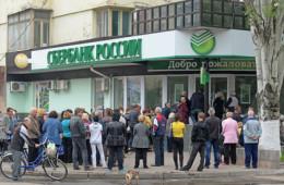 Прибыль российских банков на Украине сократилась