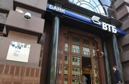 ВТБ продолжит работу в обычном режиме, несмотря на санкции