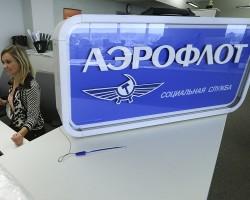 «Аэрофлот» намерен до конца года продать 10% акций компании