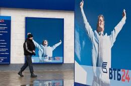 ВТБ 24 закрылся от мелких вкладчиков