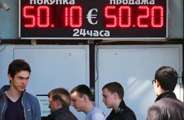 Официальный курс евро вырос на 86 копеек