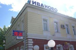 Банк «Иваново» присоединился к сервису «Золотая корона – денежные переводы»