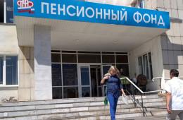 Больше 20 миллионов россиян могут остаться без пенсии