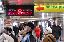Банки заметили повышенный спрос на валюту со стороны населения