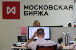 Московская биржа в 2016 г. выпустит новые ценные бумаги