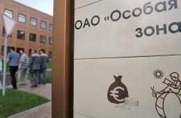 Министерство экономического развития РФ пополнило ряды резидентов
