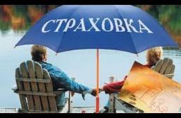 В России набирает популярности инвестиционное страхование жизни