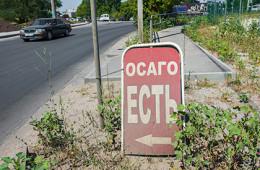 Эксперимент по «безлимитному» европротоколу в ОСАГО отложили
