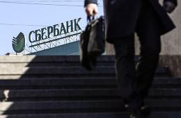 Сбербанк включили в пятерку самых непрозрачных компаний в мире