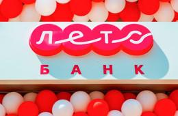 Лето Банк создал микрофинансовую организацию