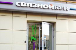 Вкладчики за день вывели из Связного Банка 3 млрд рублей