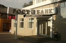 ЦБ рассматривает возможность санации Рост Банка