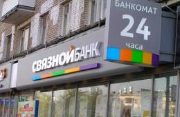 Связной Банк попросил ЦБ о санации