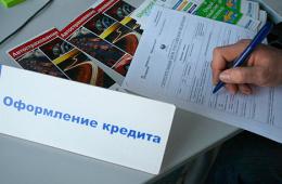 Банкиры попросят ЦБ РФ изменить формулу расчета ПСК и не ограничивать ставки по картам