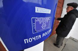 Почта России запускает онлайн-сервис денежных переводов
