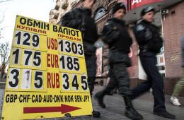 Украина отказалась от рыночного курса валюты