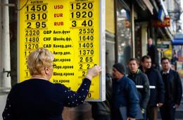 Рубль обесценился по отношению ко всем валютам, кроме гривны