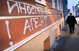 Минюст разработал процедуру выхода НКО из реестра «иностранных агентов»