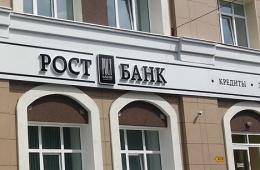 СМП Банк и Татфондбанк подтвердили интерес к санации банков группы «Рост»