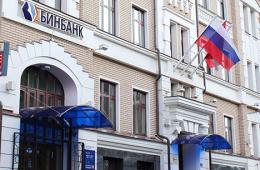 Санатором банков группы «Рост» будет Бинбанк