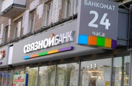 Олег Малис установил контроль над Связным Банком