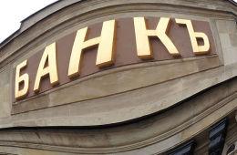 АСВ: Выплаты вкладчикам двух банков, закрытых ЦБ, начнутся 24 декабря