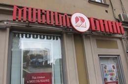 Годовой убыток Мособлбанка стал рекордным для банковского сектора РФ