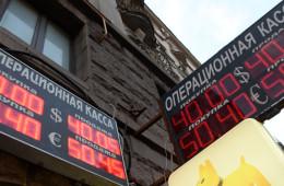 Московские банки массово снимают валютные табло с фасадов офисов