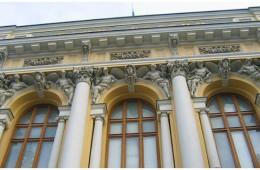 ЦБ РФ лишил лицензии «АкадемРусБанк»