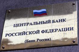 Бизнес просит Путина и Набиуллину снизить ключевую ставку