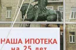В Госдуме предлагают ввести временный мораторий по уплате валютной ипотеки
