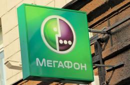 «Мегафон» поднимет цену на звонки в роуминге