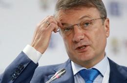 Греф предложил создать центр управления реформами при правительстве