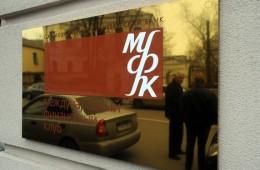 СМИ: основной претендент на санацию «Таврического» — МФК Михаила Прохорова
