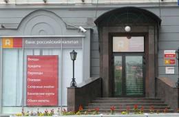 АСВ станет единоличным собственником «Российского Капитала»