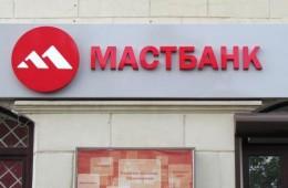 Акционеры Маст-Банка обвинили руководство в принуждении к продаже акций по сильно заниженной цене