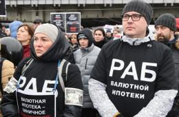 Россияне нашли ответственных за проблемы валютных ипотечников