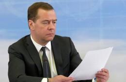 Медведев утвердил порядок предоставления госгарантий по инвестпроектам