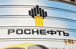 «Роснефть» подала иск к Минэнерго на 60 млрд рублей