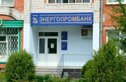 Энергопромбанк переименован в Сталь Банк