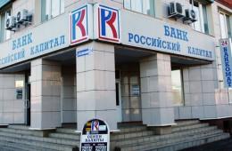 «Российский капитал» может стать мегасанатором