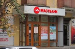 МАСТ-Банк нашел инвестора и надеется в ближайшие дни получить одобрение сделки в ЦБ