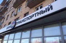 Банк «Транспортный» объявил о поиске инвестора