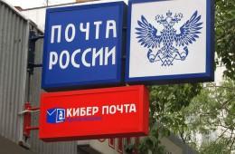 «Почта России» начала борьбу с серой почтой
