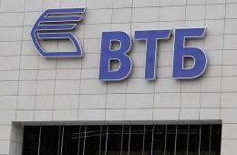 ВТБ получил 307 млрд рублей в капитал через ОФЗ