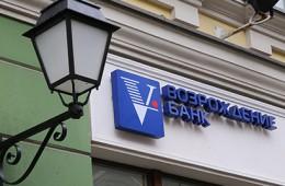 «Промсвязькапитал» получил контроль над банком «Возрождение»