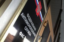 Росрезерв попал под контроль ФАС