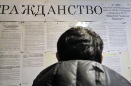 Кабмин утвердил план по миграционной политике России до 2020 года