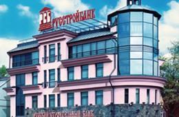 Русстройбанк ведет переговоры с потенциальными инвесторами