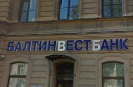 СМИ: несколько банков проявили интерес к санации Балтинвестбанка